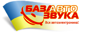 Avtozvuk.ua — киевская сеть магазинов автоэлектроники и автоаксессуаров