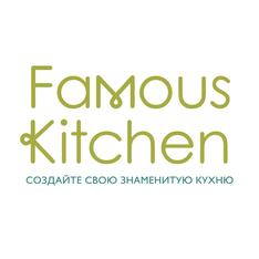Famous Kitchen — интернет-магазин дизайнерской кухонной утвари