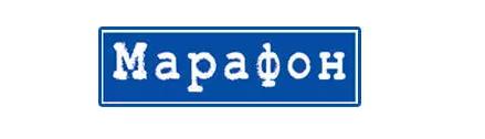 «Марафон» — сеть магазинов спортивной одежды