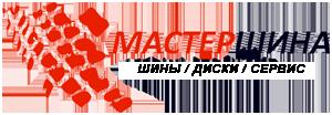 МастерШина — интернет-магазин шин и дисков