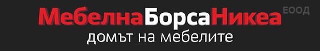 Mebelnaborsa.bg - онлайн магазин за мебели