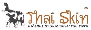 Thaiskin.com.ua — изделия из экзотической кожи