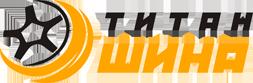 ТитанШина — интернет-магазин шин и дисков