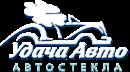 Udacha-avtosklo.com.ua — продажа автозапчастей и автоуслуги