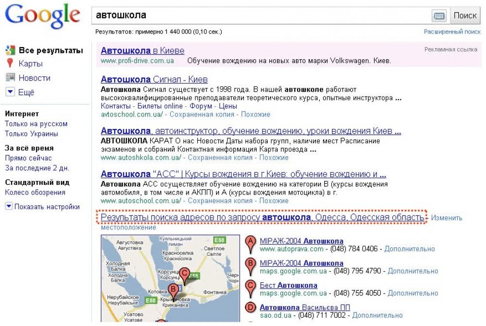 Региональное продвижение google как правильно сделать check in ryanair сайт