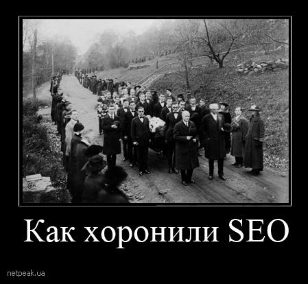 Похороны SEO